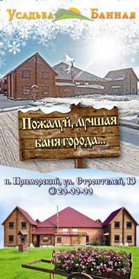 Усадьба_нов