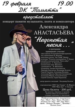 """В ДК  """" Тольятти  """" пройдет вечер памяти Александра Анастасьева 19 февраля в 19.00 в большом концертном зале Дворца..."""