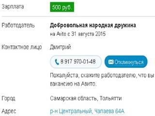 Вакансии без опыта работы и для судентов в Тольятти