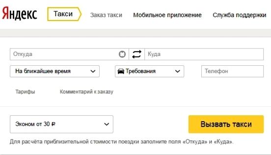 Приложение такси в тольятти