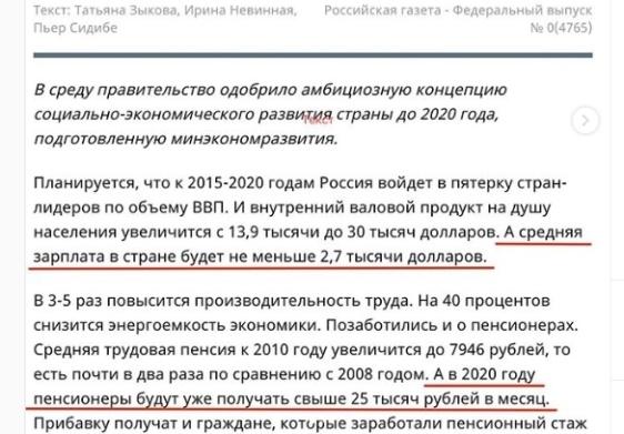 Ваша зарплата в 2020 году составит 167 тысяч рублей в месяц!