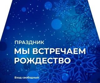 В Тольятти отметят Рождество массовыми праздничными программами