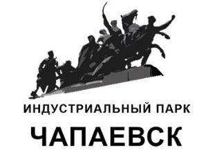 В индустриальном парке «Чапаевск» созданы уникальные условия по арендной ставке