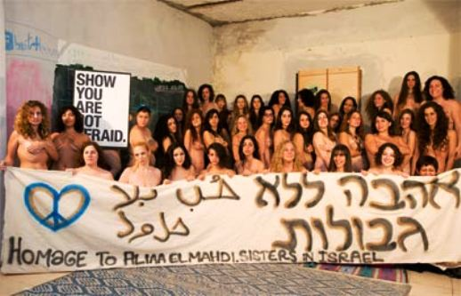 Новости Тольятти - (фото) Девушки Израиля разделись в ...: http://tltgorod.ru/news/theme-37/news-17401/