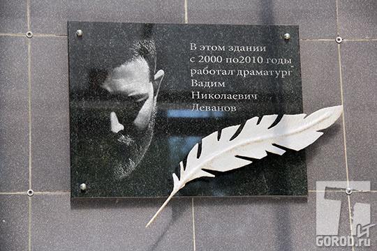 Мемориальная доска на здании тольяттинского МДТ